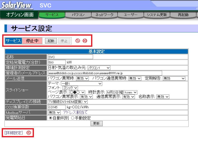 サービス設定画面