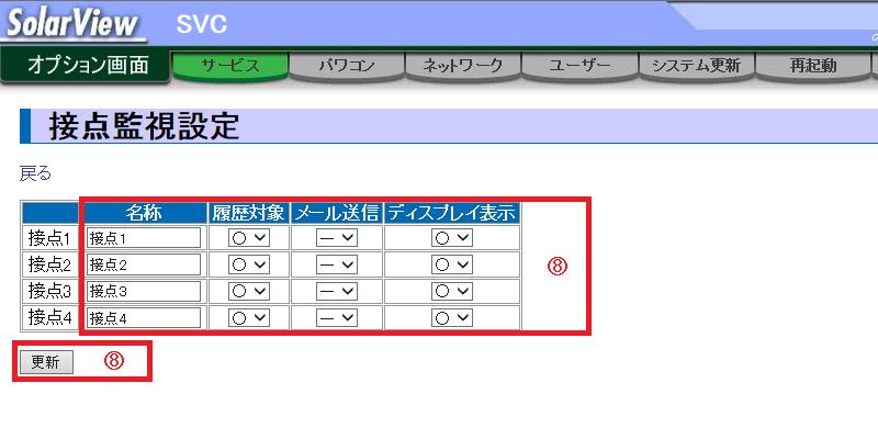 接点監視設定画面(更新前)